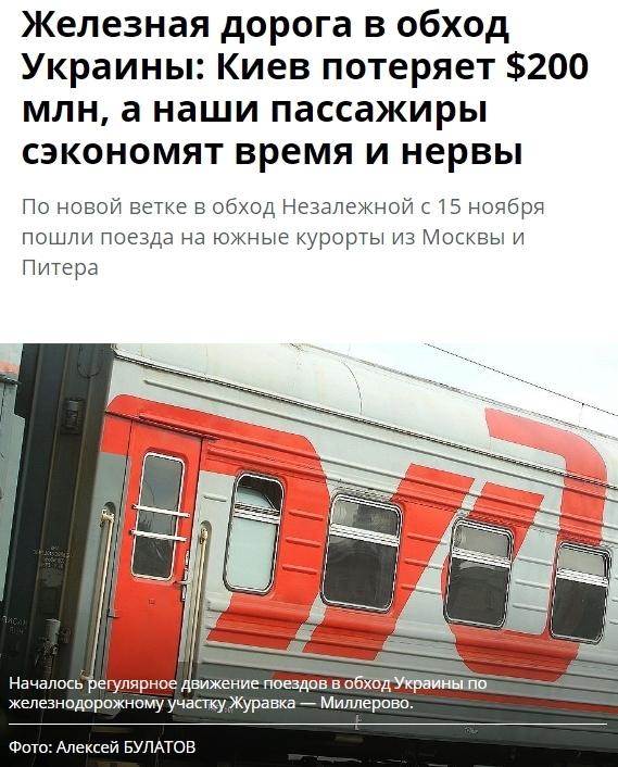 Железная дорога в обход Украины заработала Россия, Украина, Поезд, Политика, Транзит