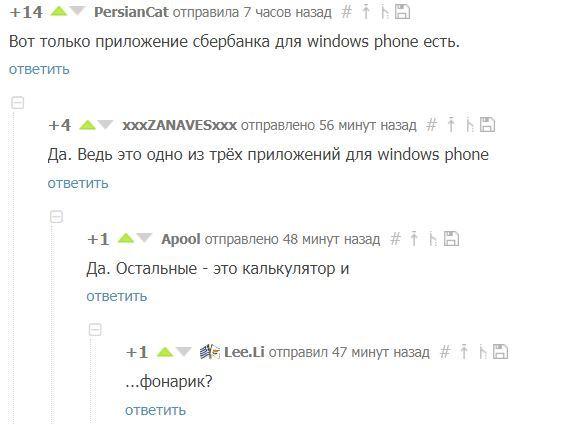 То чувство, когда у тебя WindowsPhone Комментарии, Скриншот, Пикабу, Windows phone