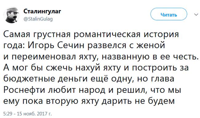 Настоящая любовь Сечин, Яхта, StalinGulag