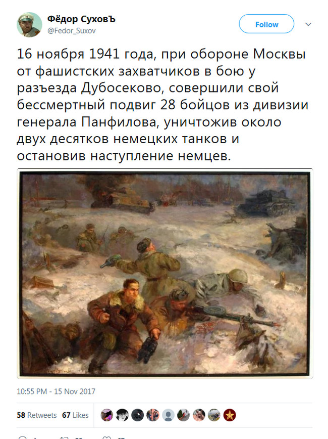 Подвиг героев не забыт! Великая Отечественная война, 28 панфиловцев, Вторая мировая война, Видео