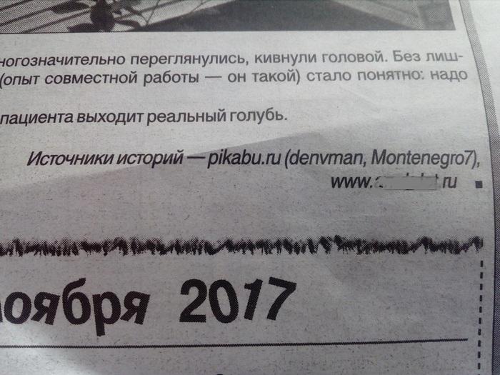 Газета Газеты, Фотография