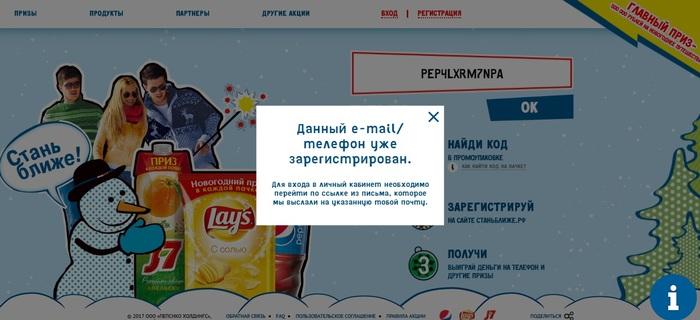 Pepsi Стань Ближе - сплошной обман Pepsi, Промоакция, Станьближерф, Пахнет наебаловом, Обман