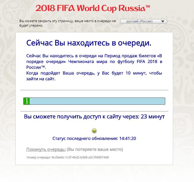 Очередь на очередь Fifa, Чемпионат мира по футболу 2018