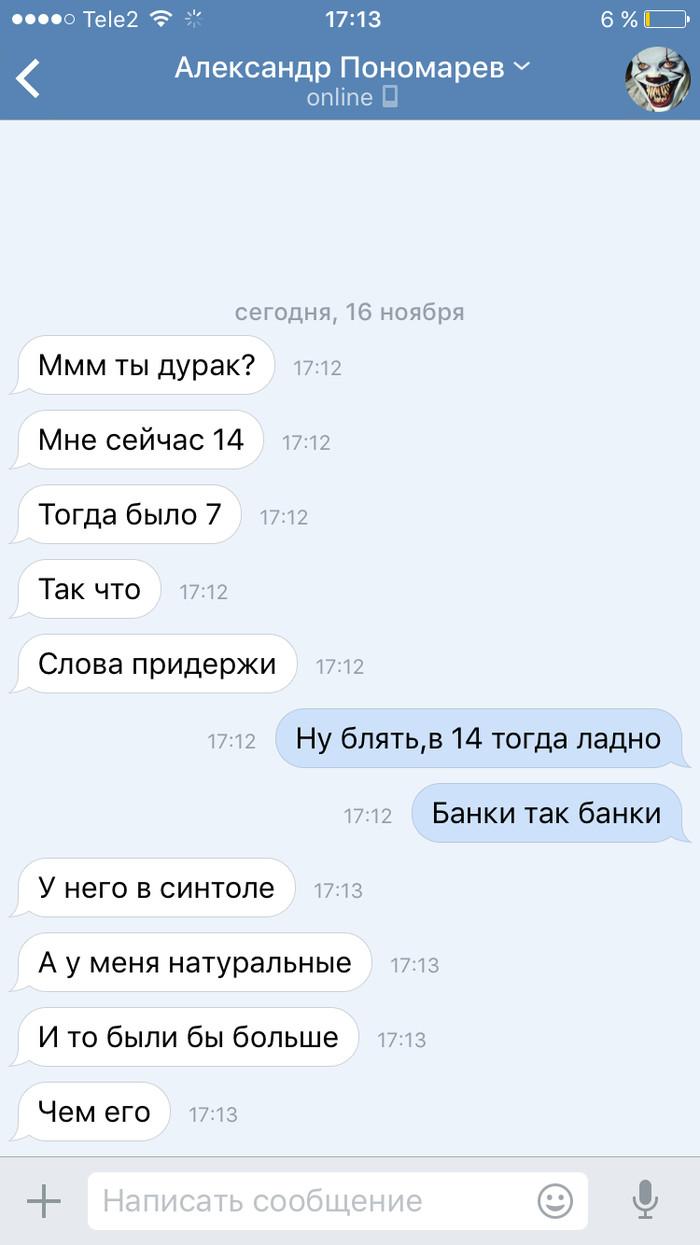 Банки с 14 лет Банк, Качок, Дерзкий, Длиннопост