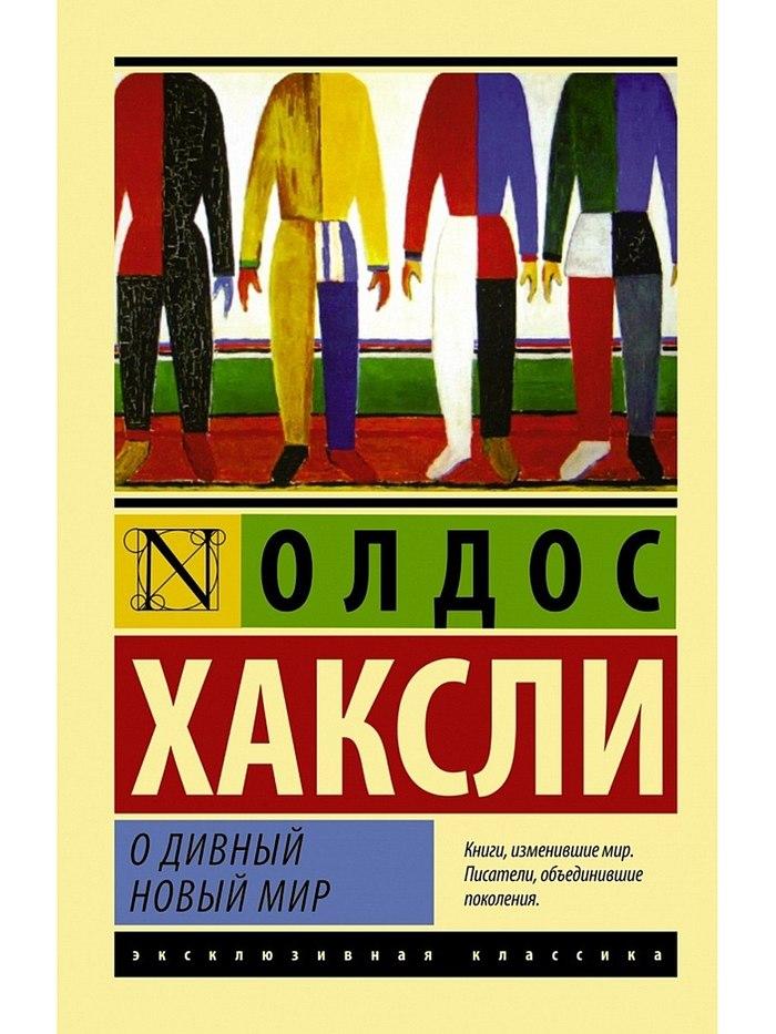 """Олдос Хаксли """"О дивный новый мир"""". Рецензия. Хаксли, Рецензия, Цитаты, Антиутопия, Книги, Длиннопост"""