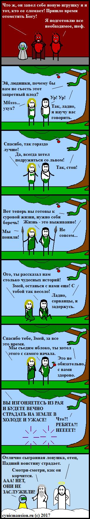 Эдемское Cynicmansion, Комиксы, Эдем, Сатана, Адам и Ева, Длиннопост