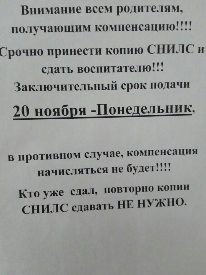 Сборщики снилсов добрались до детских садов Мошенничество, НПФ, Детский сад, Картинка с текстом