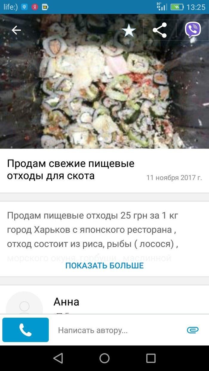 Суши для хрюши Суши, Харьков, Корм, Пищевые отходы, Ресторан, Выгода, Длиннопост