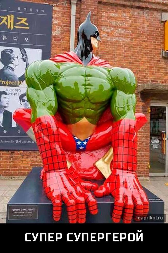 Сколько здесь супергероев?