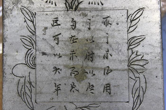 Досталась шкатулка китайская - помогите перевести Китай, Текст, Антиквариат, Шкатулка, Тайны