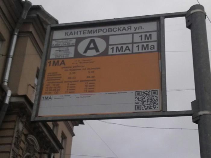 Разнообразие Автобус, Автобусная остановка, Остановка, Санкт-Петербург, Разнообразие