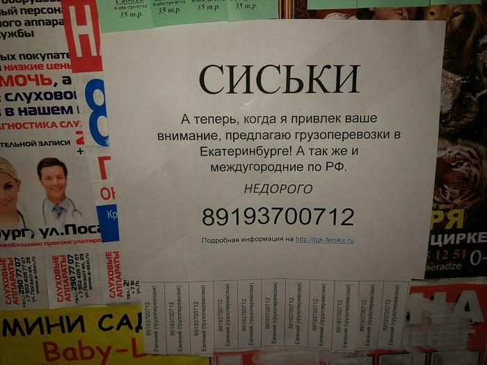 Клик бейт) по русски