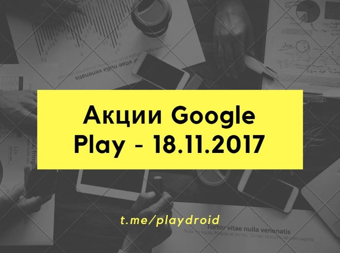 Google Play - Халява 18.11.2017 Gpd, Google play, Приложение, Халява, Android