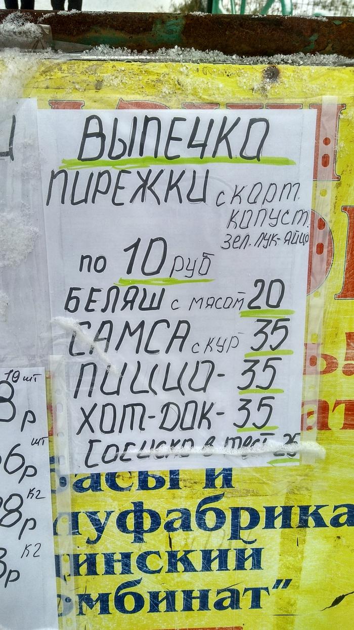 Реклама которая улыбает)) Реклама, Пермь, Пирожок