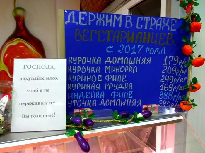 В мясном магазине Краснодара Краснодар, Мясо, Ужас вегана, Панорама