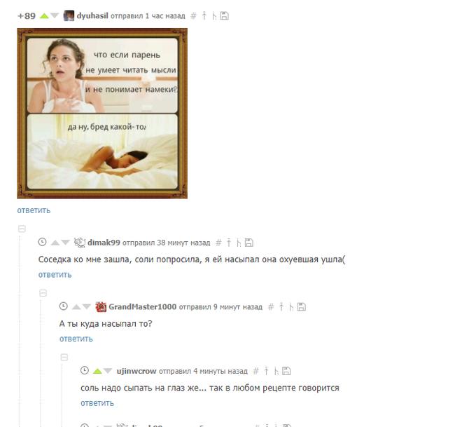 Ох уж эти комментарии Комментарии, Соль