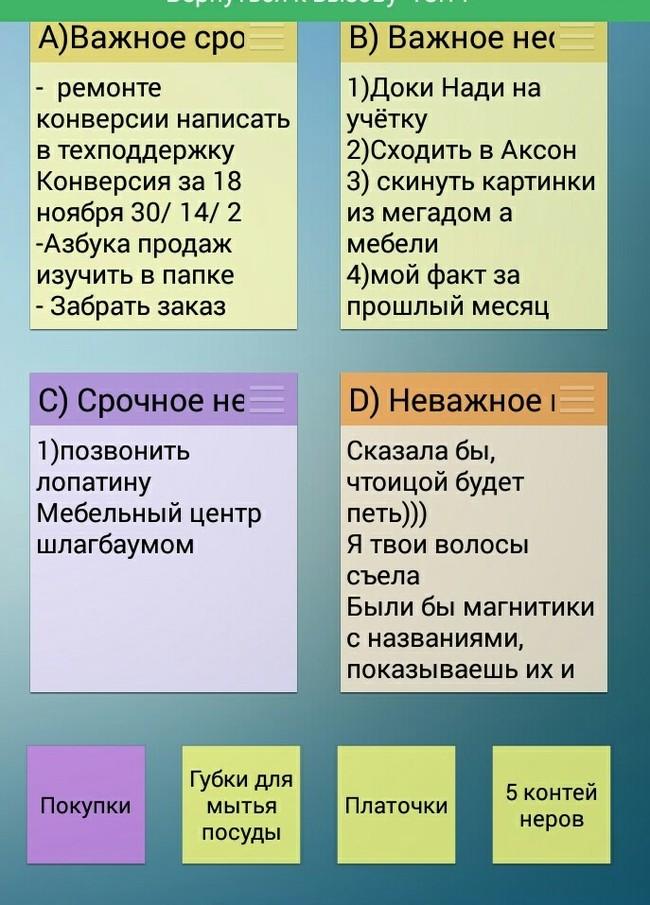 Лайфхак: революция в планировании Лайфхак, Тайм-Менеджмент, Гениально, Планирование задач, Легко