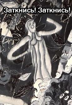 Неожиданный бонус Косари, Современное искусство, Бонусы