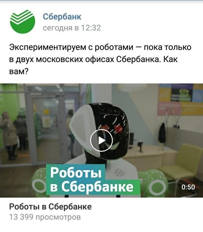 Инновации Сбербанк, Робот, Юмор
