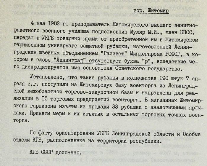 Из архива КГБ, 1982.[ФЕЙК]