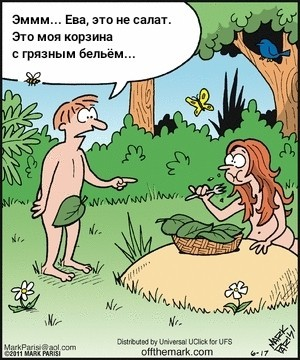 Вегетарианское. Комикс #7 Offthemark, Адам и Ева, Салат, Вегетарианство, Комиксы