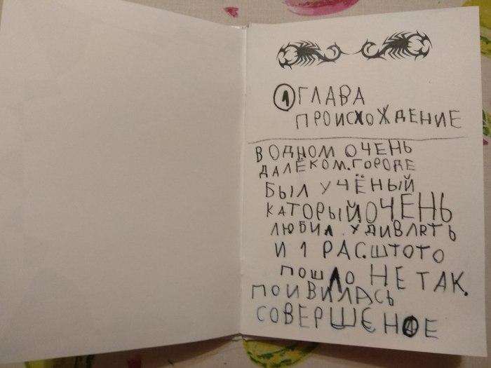 Написал ребёнок книгу Психология, Дети, Детские страшилки, Вопрос, Школа, Детская психология, Длиннопост