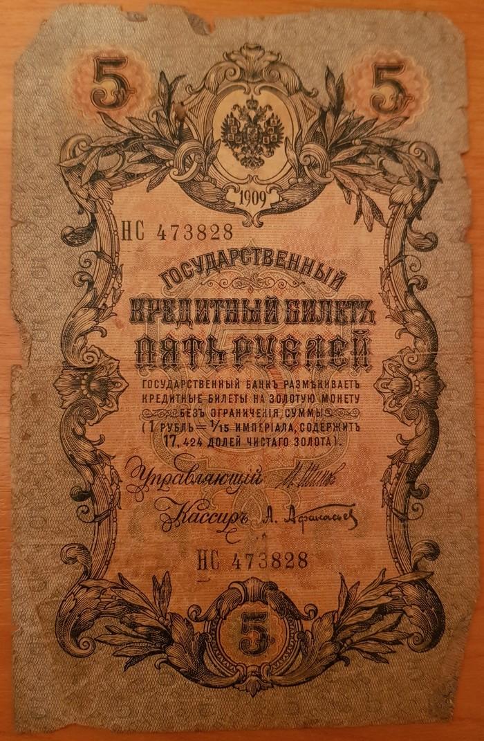 5 рублей Деньги, Старые вещи, Работа, Длиннопост