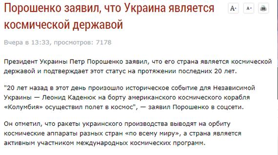 Порошенко заявил, что Украина является космической державой Валериан и город тысячи планет, Украина, Политика, Космос, Новости, Юморист