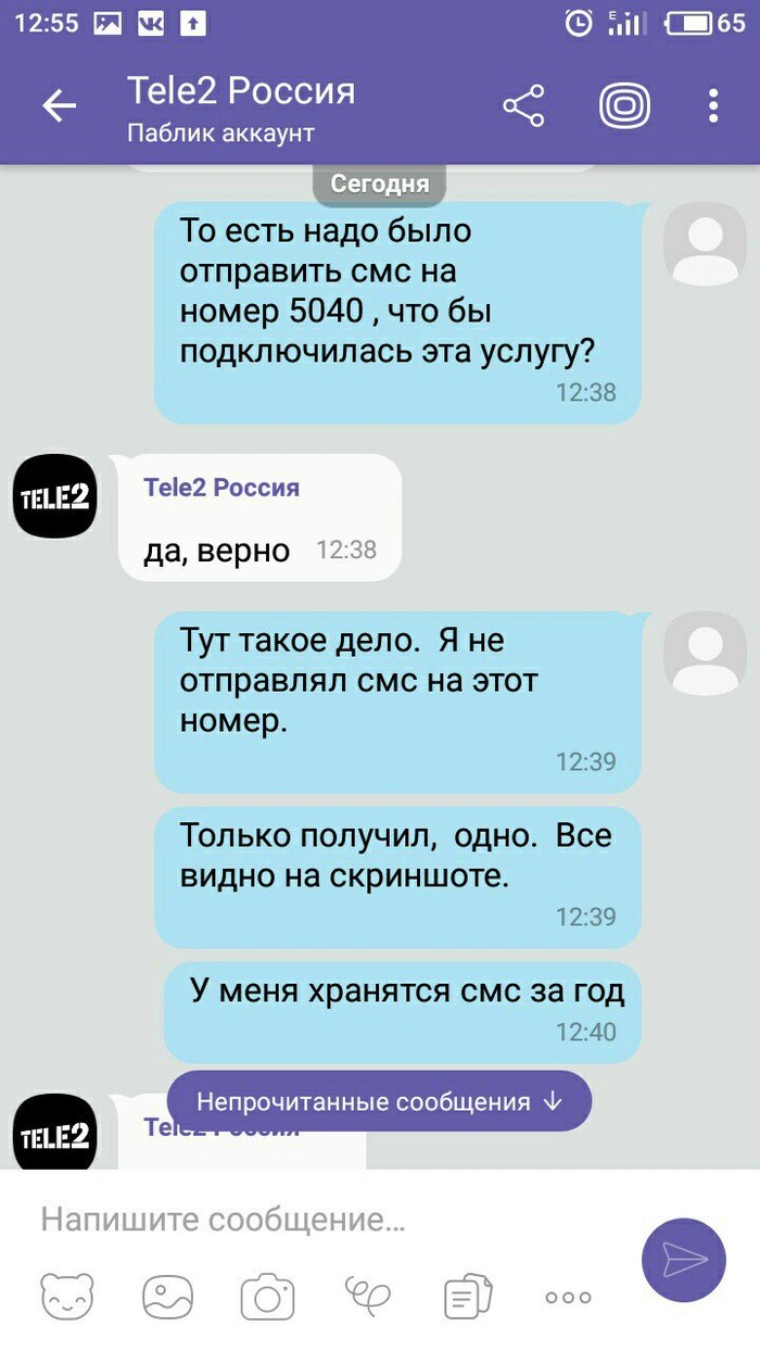 Мошенничество или нет ? Теле2, Мошенничество, Мобильная связь, Длиннопост