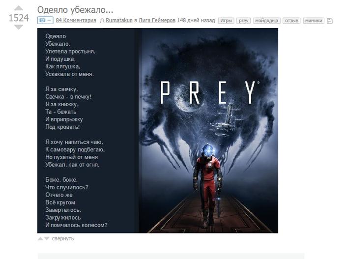 Коротко о Prey Prey, Мимик, Стихи, Prey 2017, Arkane Studios, Комментарии, Скриншот