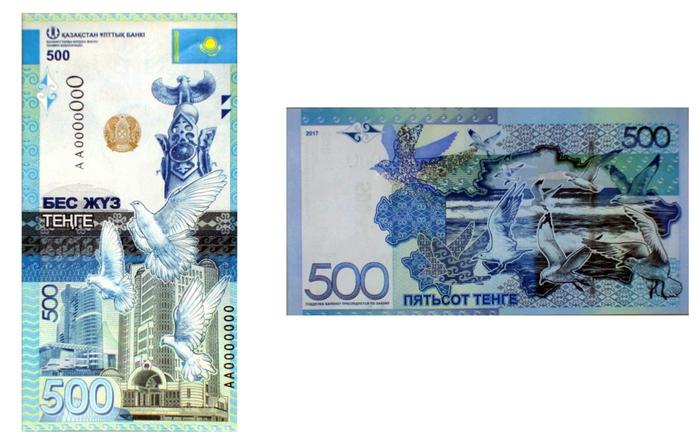 Вышла новая банкнота 500 тенге (уже седьмая по счету) Бонистика, Тенге, Казахстан, Деньги, Длиннопост