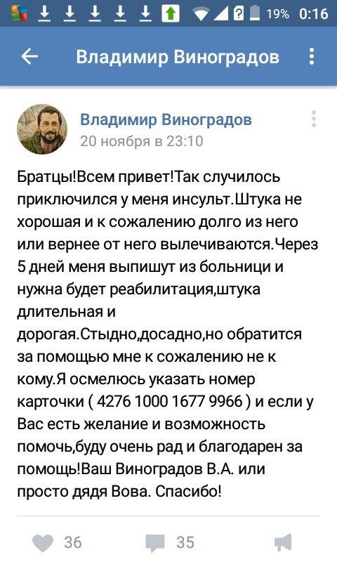 Возможно, кто-то захочет помочь Чечня, Инсульт, Виноградов, Видео