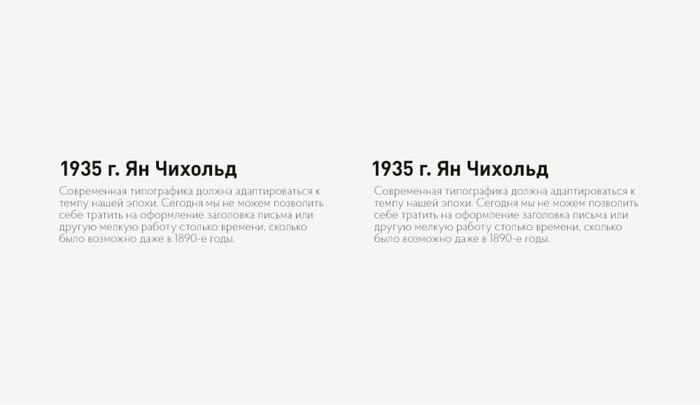 Немного о работе с текстом Дизайн, UI, Интерфейс, Текст, Длиннопост