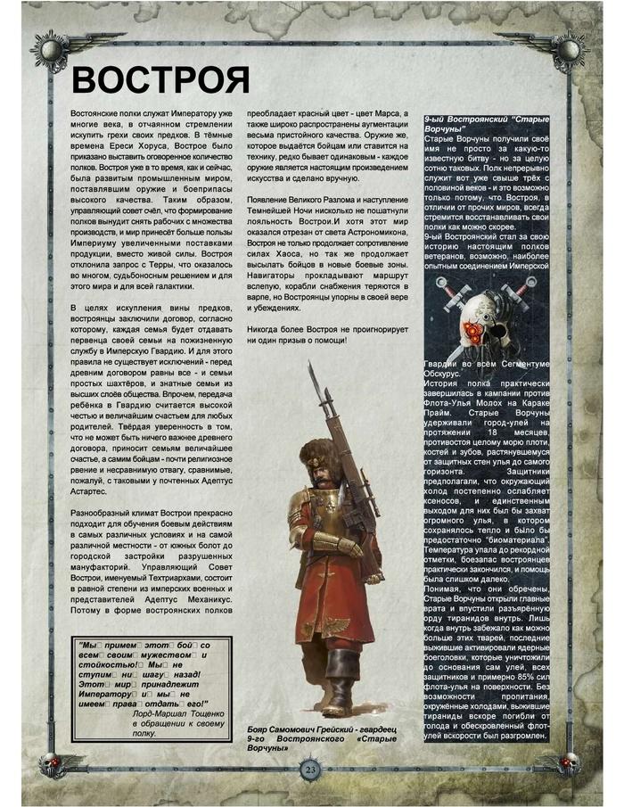 Полки Astra Millitarum: Армагеддон, Востроя Warhammer 40k, Astra Militarum, Vostroyan Firstborn, Armageddon, Полка, Длиннопост