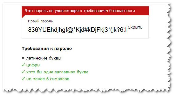 Слишком простой пароль?! Как так?