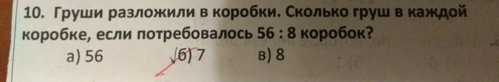 Школьная задача 3 класс Математика, Не понимаю