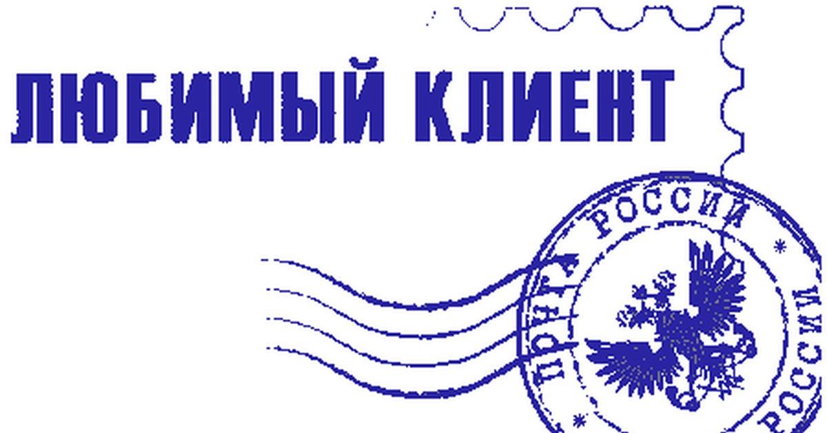Картинка штамп почтовый