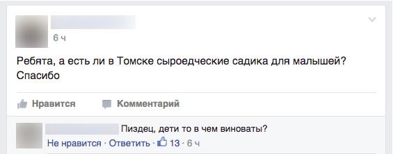 Про Томское воспитание детей...