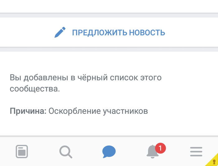Адекватные люди в ВК есть? Или осторожно, женщина! ВКонтакте, неадекваты, на ровном месте, длиннопост