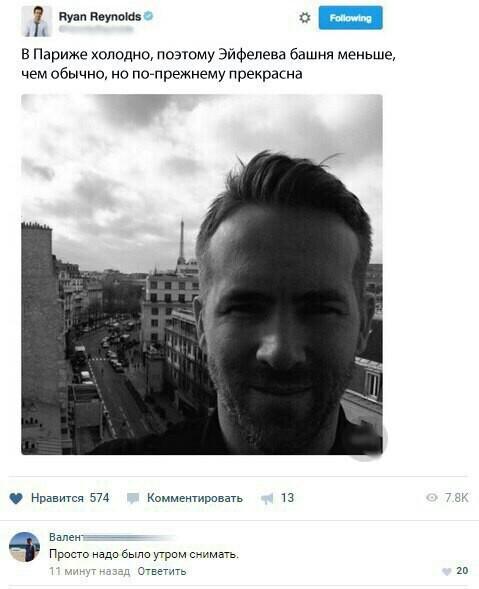 Райан Рейнольдс и Эйфелева башня Эйфелева башня, Райан Рейнольдс, ВКонтакте, Юмор