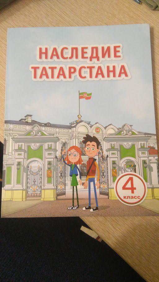 Библиотека татарском языке 5-6 класс