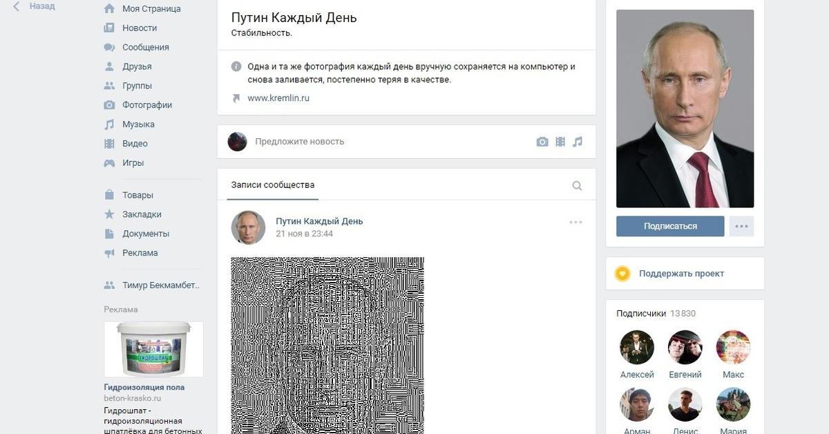 Гдз О N Путина