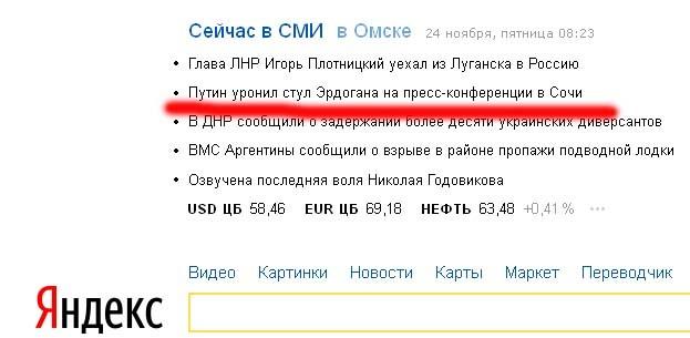 Путин уронил стул Эрдогана... и понеслось Политика, СМИ, Яндекс новости, Путин