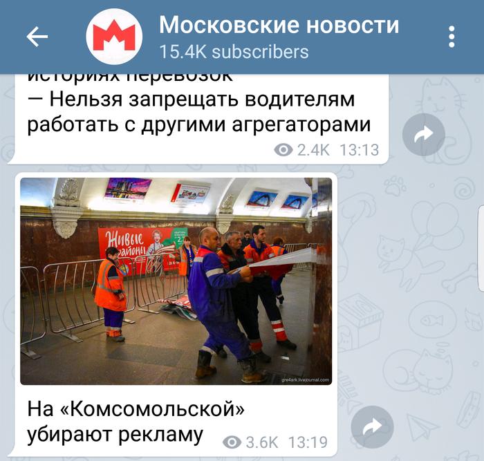 Пикабу читают/смотрят на верху! Московское метро, Реклама, Большой брат