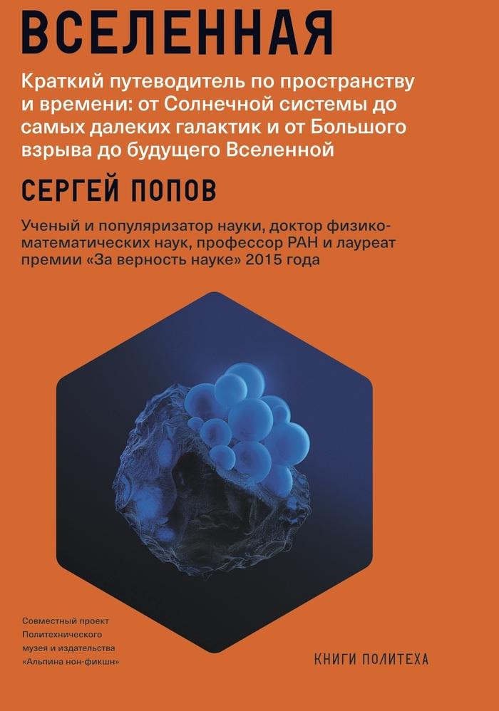 Книга наконец-то совсем вышла в люди Научпоп, Популяризация науки, Астрономия, Астрофизика, Книги