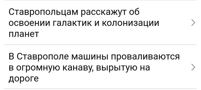 Космос, который мы заслужили. Ставрополь, Саратов vs Омск, Новости, Тщетность бытия, Космос