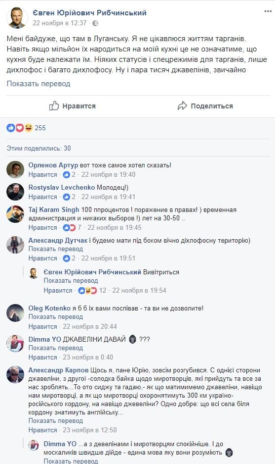 Депутат ВР про Луганск: Мне все равно, что там в Луганске. Я не интересуюсь жизнью тараканов. Украина, Фашизм, Политика, Луганск