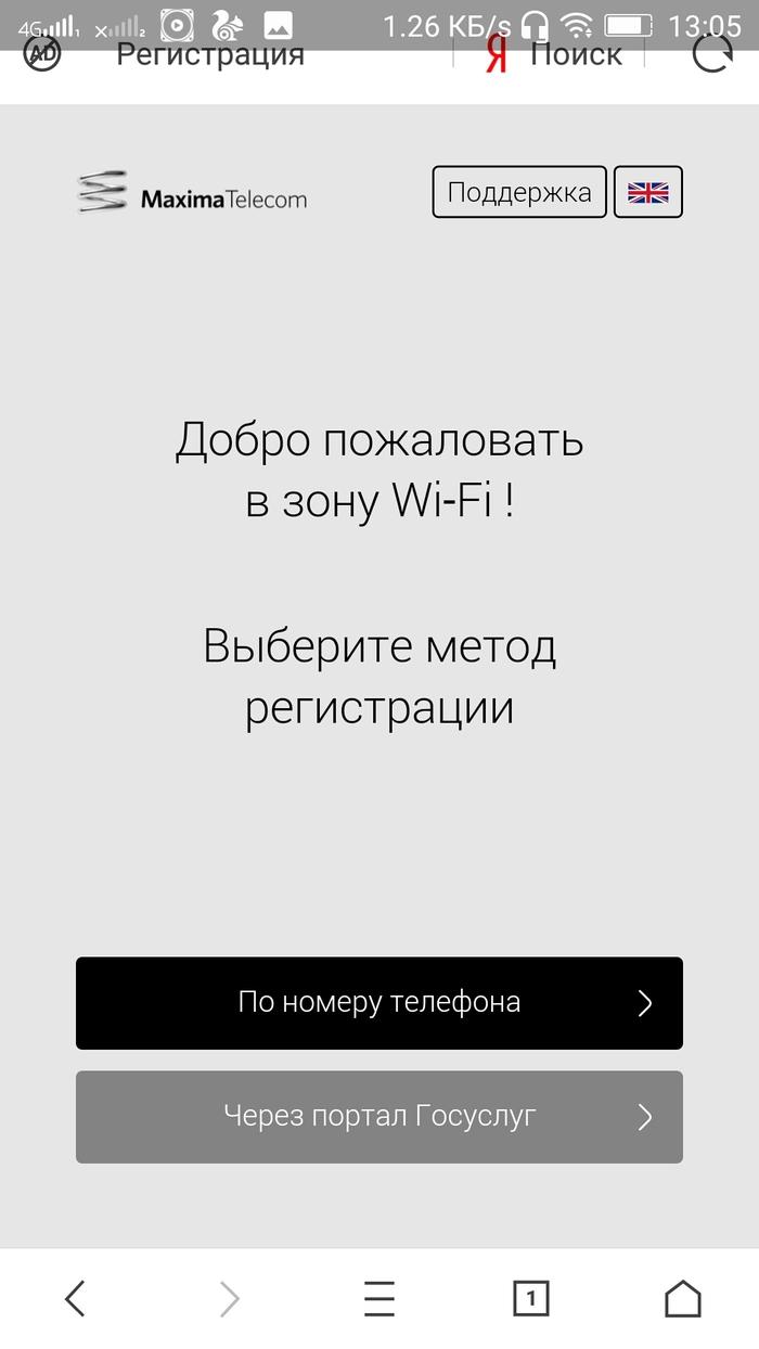 Я не понял... Метро, Wi-Fi