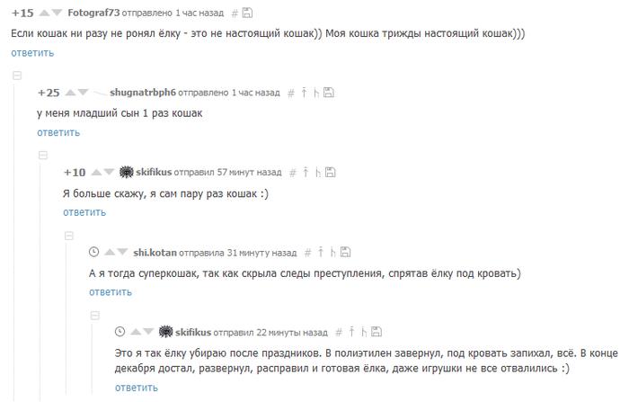 О кошках и лайфхаках Кот, Лайфхак, Ёлка