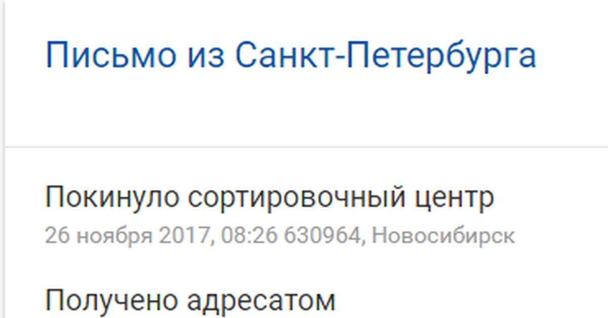 Жалоба в почту россии